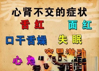 南怀瑾:治心肾不交小方子