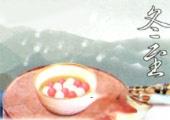 """二十四节气:""""冬至""""养生篇"""
