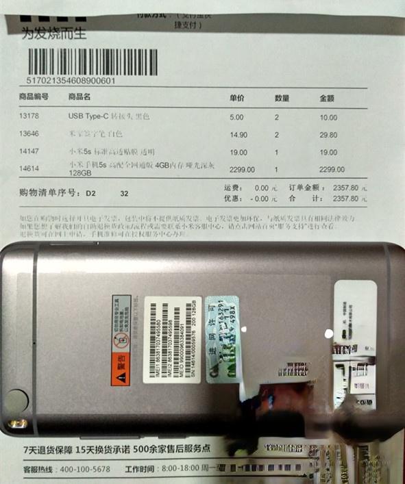 小米5S新手机到货了