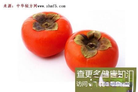吃大柿子也能治愈咳嗽