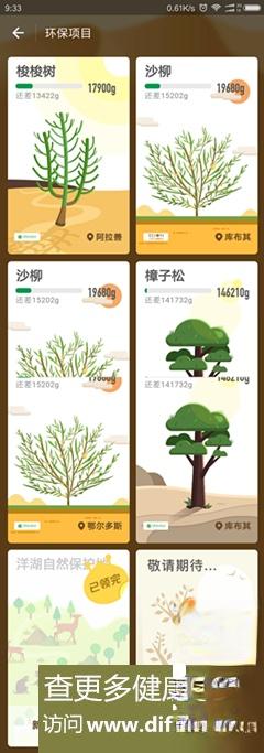今日头条的公益阅读金是什么鬼?与蚂蚁森林种树对健康有什么影响?