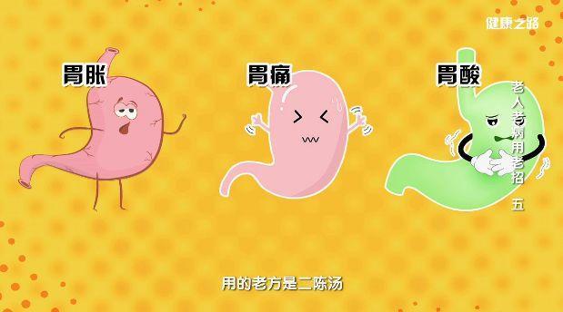 千年古老偏方治胃病!胃酸、胃胀、胃痛